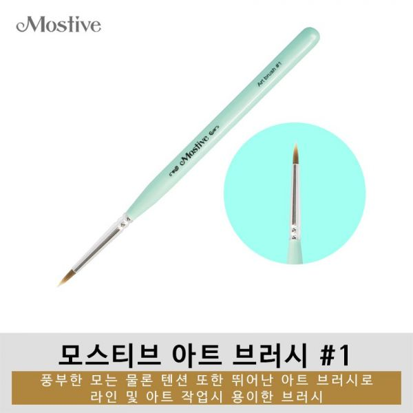 Mostive Art Brush #1